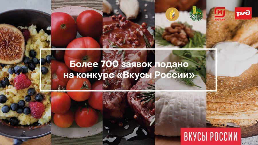 На конкурс подано свыше 700 заявок из 84 регионов