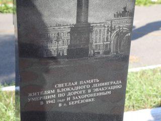 В поселке Березовка в 1942 году были захоронены блокадники, эвакуированные из Ленинграда и умершие в пути следования к местам размещения эваконаселения