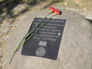 Поиски места захоронения блокадников, умерших в пути, начались в 2005 году. Тогда на границе Кожевенского кладбища установили памятный камень в виде слезы – в память о погибших