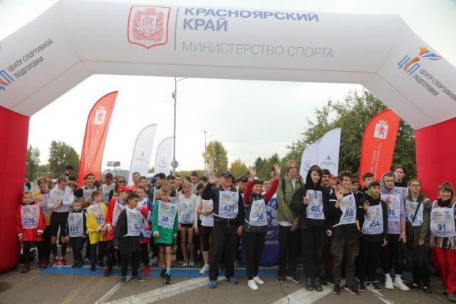 В Красноярске отметили Всероссийский день бега. 18 сентября