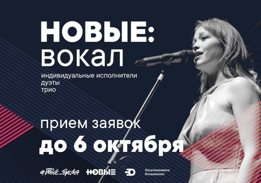 Творческую молодежь Красноярска приглашают на конкурс вокалистов