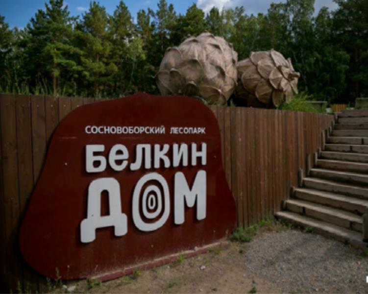 Парк Белкин дом в Сосновоборске