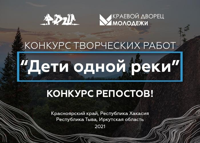 Школьники Красноярского края подают заявки на конкурс «Дети одной реки»