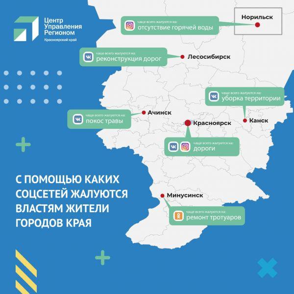 Норильчане чаще всего жалуются в Instagram, а красноярцы – «ВКонтакте»