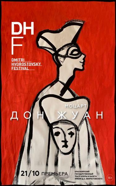 В Красноярске на фестивале Дмитрия Хворостовского премьеру оперы «Дон Жуан» покажут пять раз