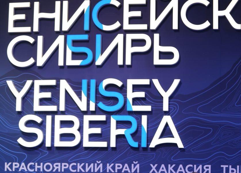Бизнес из Швейцарии позвали участвовать в проектах КИП «Енисейская Сибирь»