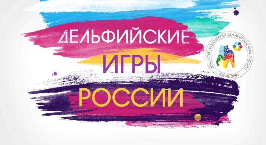В Красноярском крае пройдут XXI молодежные Дельфийские игры России