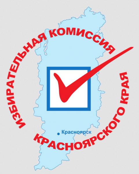 2 сентября избирком Красноярского края получит бюллетени для голосования на выборах 17–19 сентября