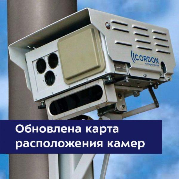 В Красноярском крае обновлена карта расположения камер фиксации нарушений ПДД