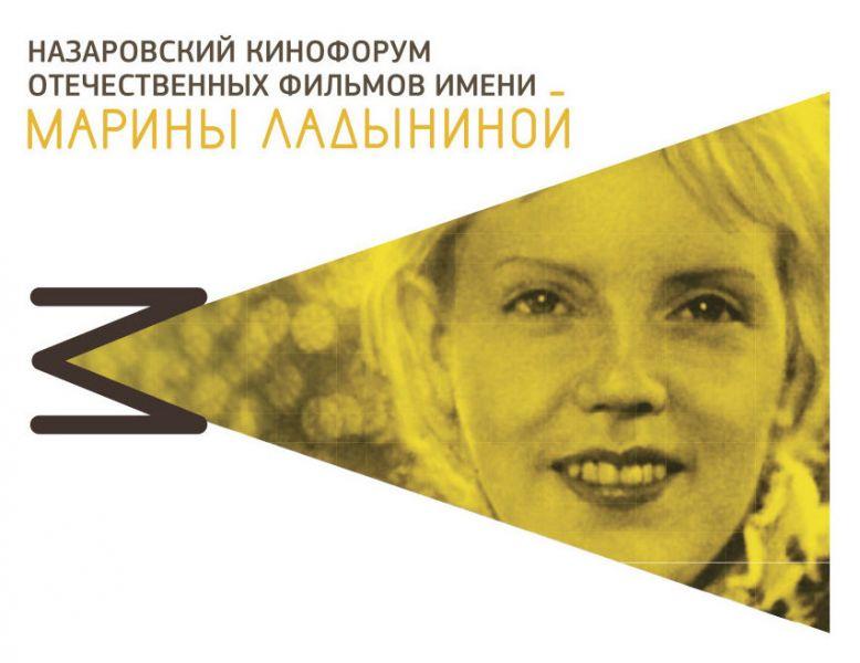 В городе Назарово сегодня открывается кинофорум отечественных фильмов имени Марины Ладыниной.