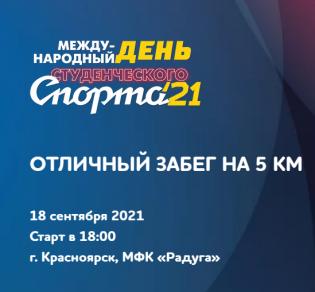 17 и 18 сентября в Красноярске отметят Международный день студенческого спорта