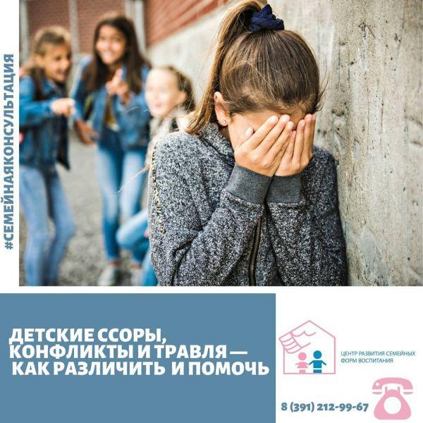 Красноярские психологи рассказали, как отличить травлю от обычной детской ссоры