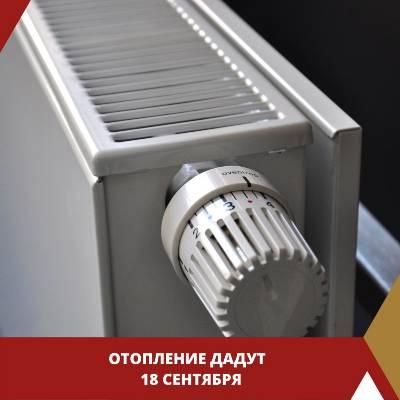 Отопление в Красноярске начнут подавать 18 сентября