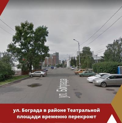 Улицу Бограда вдоль Театральной площади в Красноярске закрыли из-за концерта