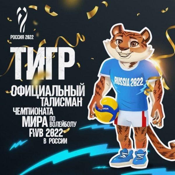 Талисманом чемпионата мира по волейболу стал тигр