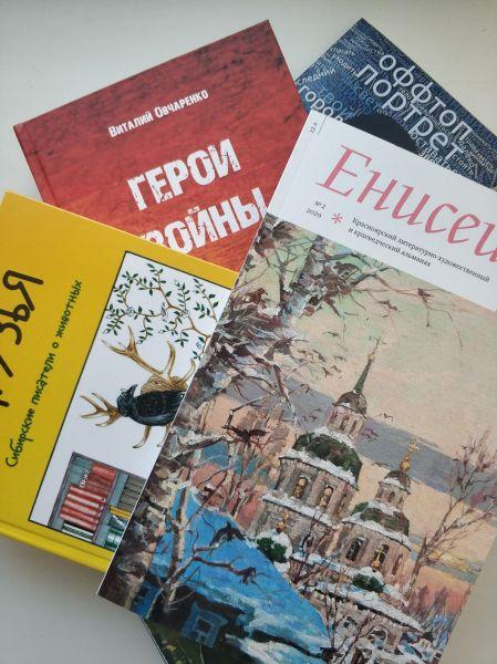 15 сентября – 75 лет красноярской писательской организации