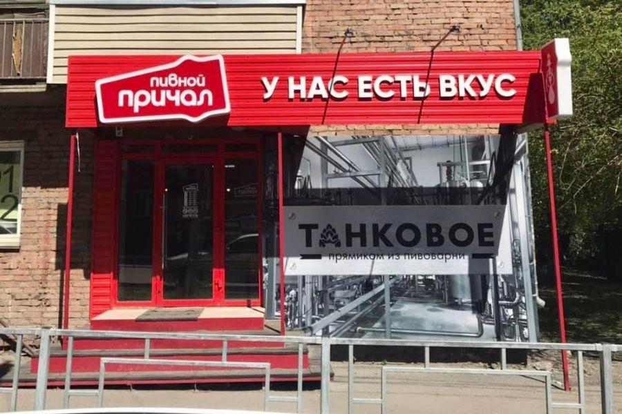 Прокуратура в Красноярске закрыла пивточку на улице Тимирязева