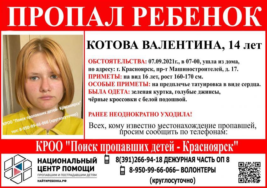 В Красноярске разыскивают 14-летнего подростка с татуировкой в виде сердца