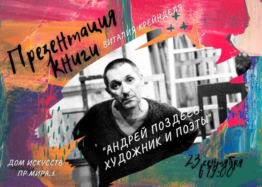 В Красноярске пройдет презентация книги о художнике Андрее Поздееве
