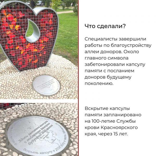 Вокруг донорского сердца Красноярска завершено благоустройство