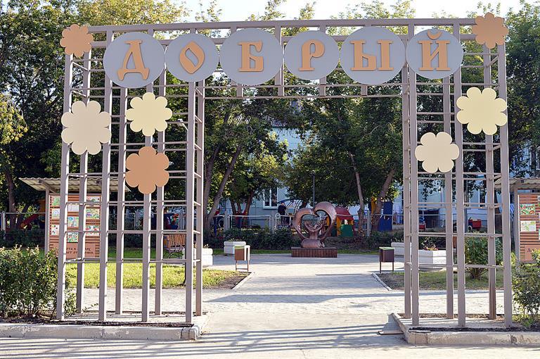 На улице Новосибирской в Красноярске восстановили сквер Добрый, преобразилась входная арка