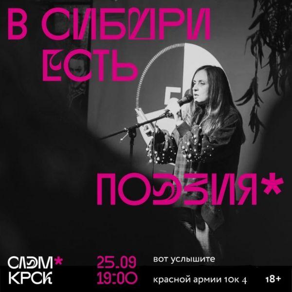 Победитель поэтического слэма в Красноярске отправится в Берлин