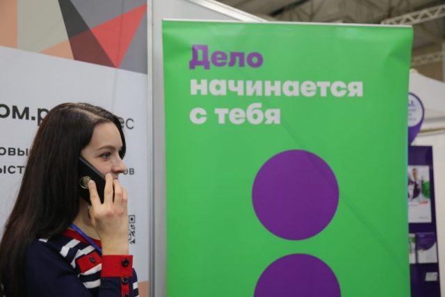 Первый форум самозанятых. Красноярск. 14 октября